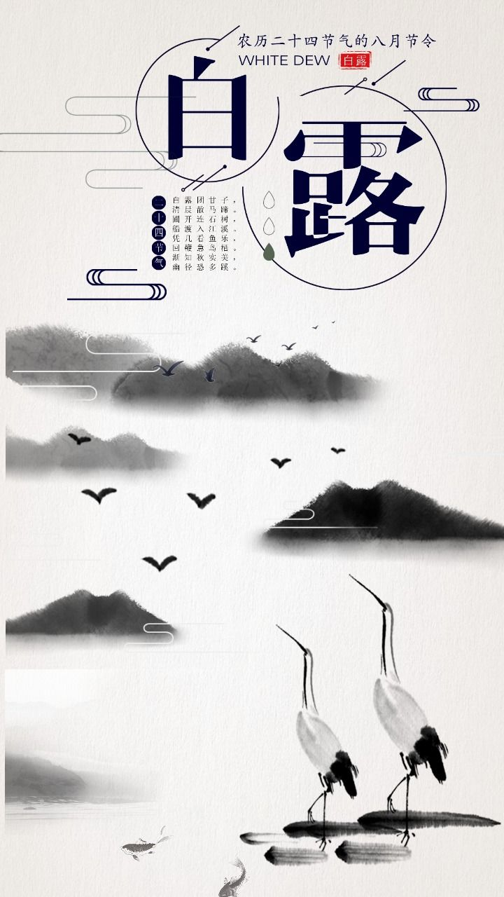 白露水墨画宣传海报
