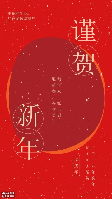 春节谨贺新年企业祝福贺卡团圆红色创意海报