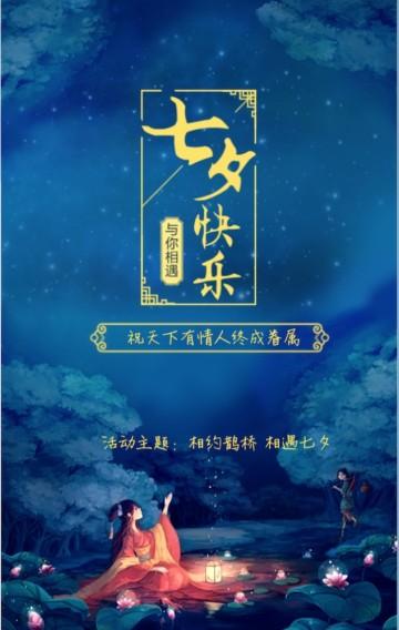 七夕节商家活动宣传促销
