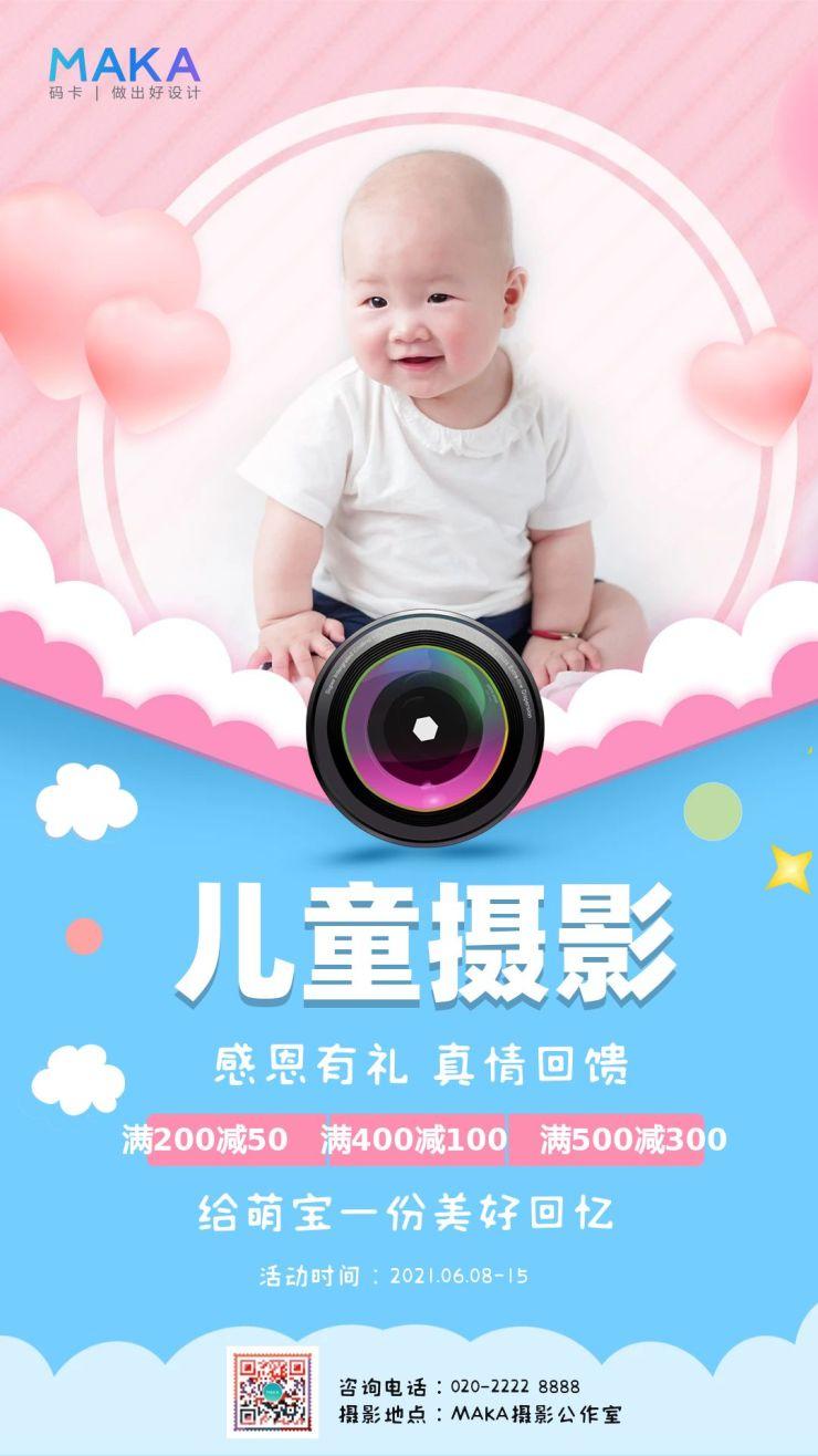 简约儿童摄影促销手机海报