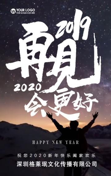高端大气元旦新年企业祝福H5