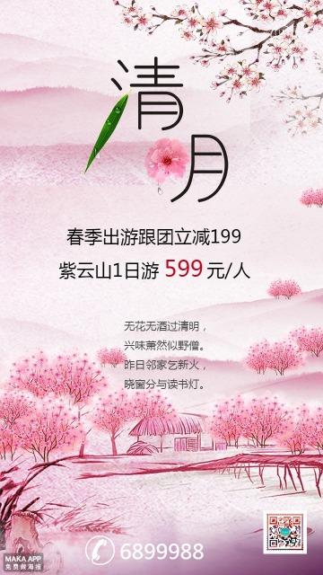 春游旅行社 传统习俗节日 活动宣传促销打折通用 二维码朋友圈贺卡创意海报手机海报