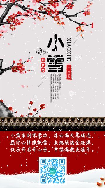 小雪二十四传统节气梅花雪花海报