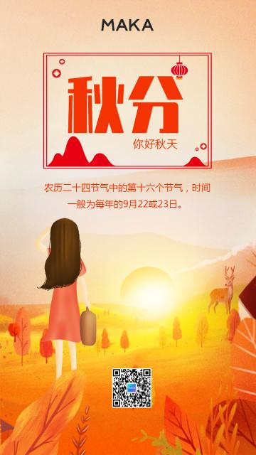 秋分传统节日插画风企业宣传手机海报