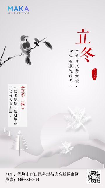 中国风水墨风格公司/企业立冬时节通知宣传推广海报