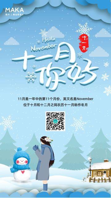 蓝色卡通风十一月你好月初问候手机海报