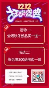 红色简约双十二活动促销手机海报