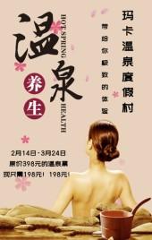 文艺清新温泉养生度假村宣传推广H5