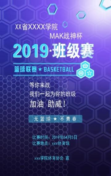 2019校园篮球班级联赛