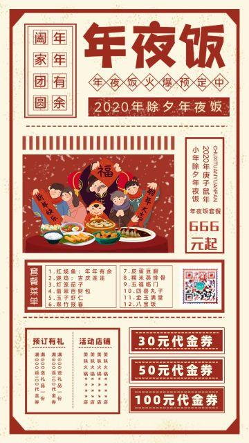 2020年除夕年夜饭预订家宴团圆饭报刊风海报年夜饭菜单