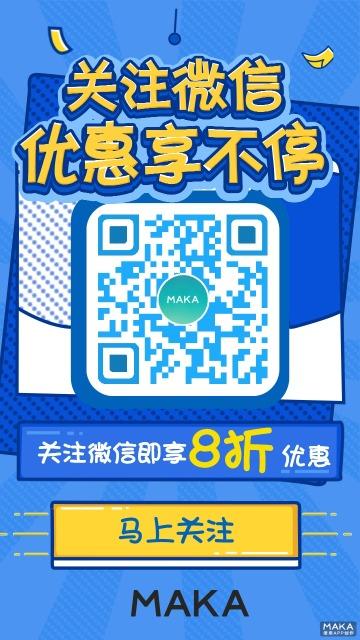 蓝色扁平化简约关注微信享优惠海报