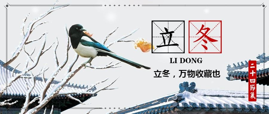 简约文艺传统二十四节气立冬微信公众号大图