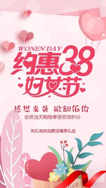 商家店铺电商微商妇女节促销活动海报