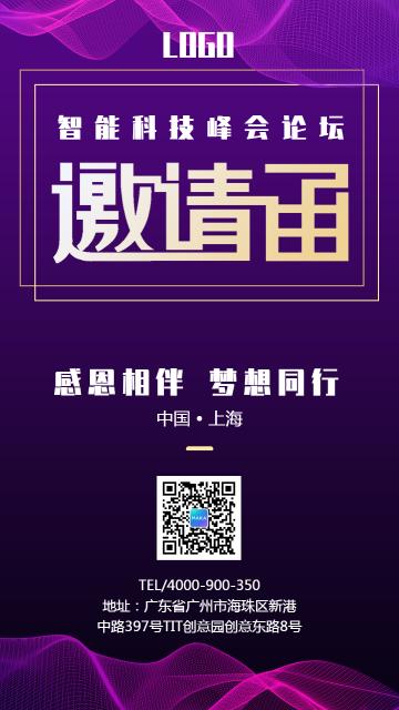 紫色商务科技会议邀请函新品发布会邀请峰会会展手机海报