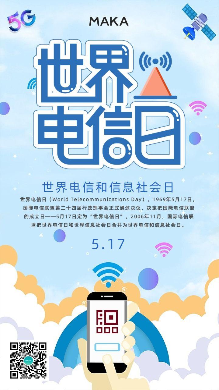 蓝色扁平世界电信日节日宣传手机海报