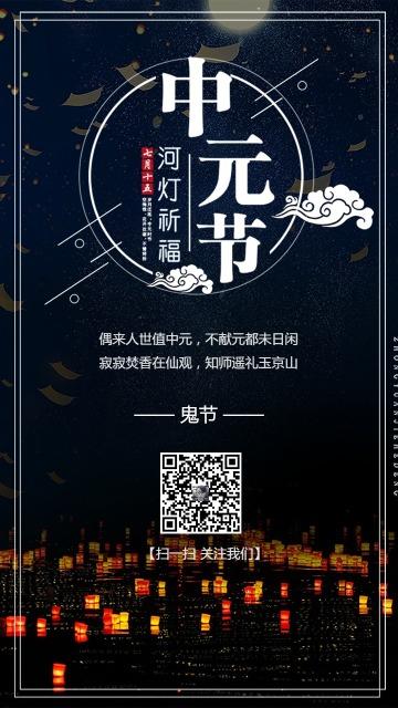 鬼节中元节企业宣传推广海报