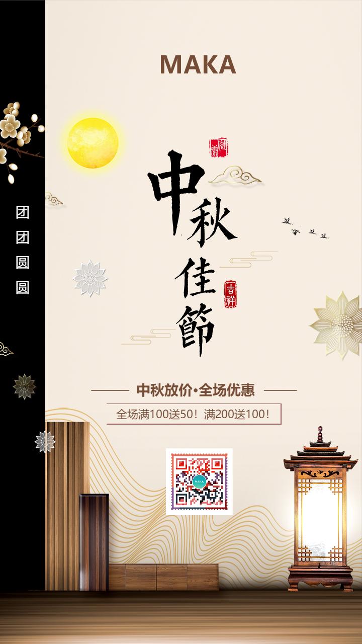 咖啡色古风中秋佳节节日促销海报