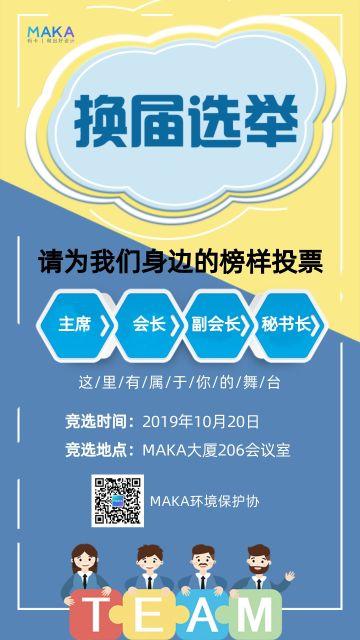 卡通协会社团换届选举手机海报