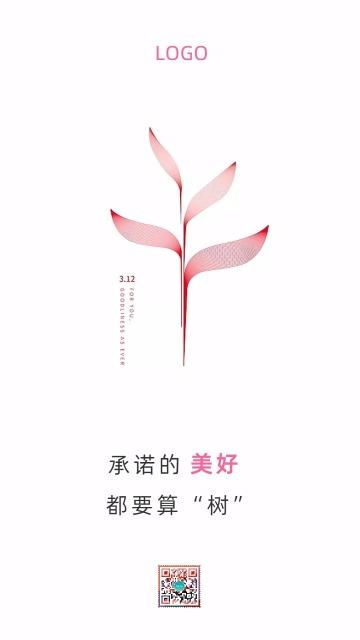 简约清新植树节312国际植树节植树节武汉加油公历节日宣传朋友圈海报日签通用版