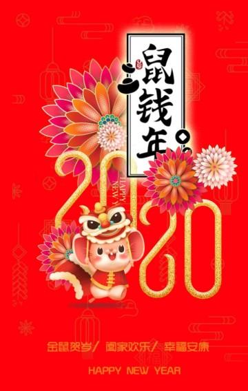 新年贺卡中国风个人通用