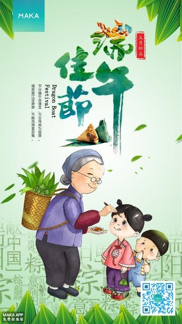 绿色清新端午佳节节日宣传手机海报