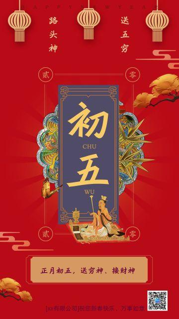 大年初五春节祝福海报