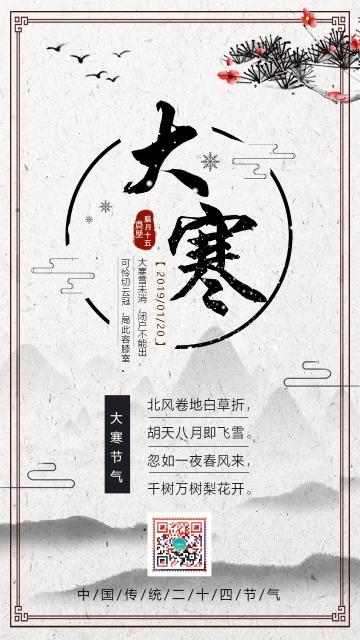 时尚简约水墨画大寒海报小寒海报二十四节气大寒中国传统节日贺卡海报