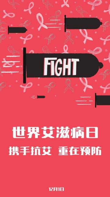 艾滋病日/世界艾滋病日/世界避孕日宣传海报