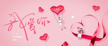2019love情人节214丝带插画浪漫粉色微信图