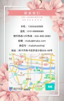 清新花朵婚纱摄影企业宣传H5