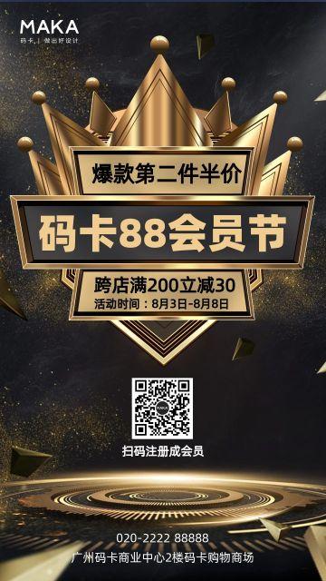 88电商会员节炫酷海报宣传