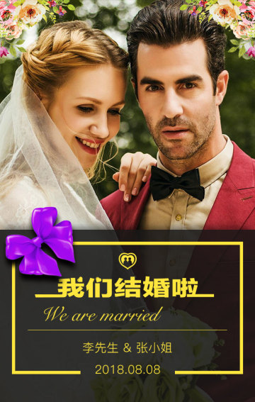 婚礼邀请函  我们结婚啦
