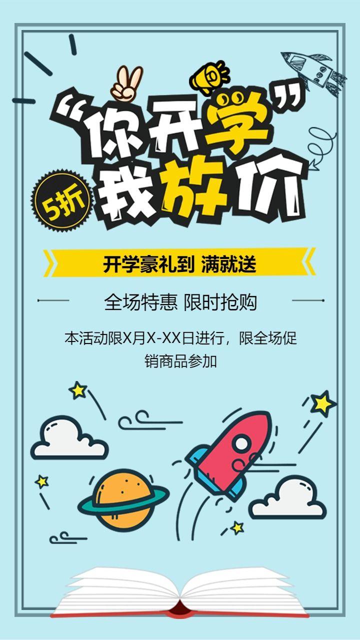 炫酷开学促销开学季促销海报