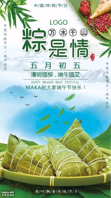 端午节中国传统节日清新绿色宣传海报