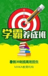 绿色卡通手绘培训班通用招生宣传H5