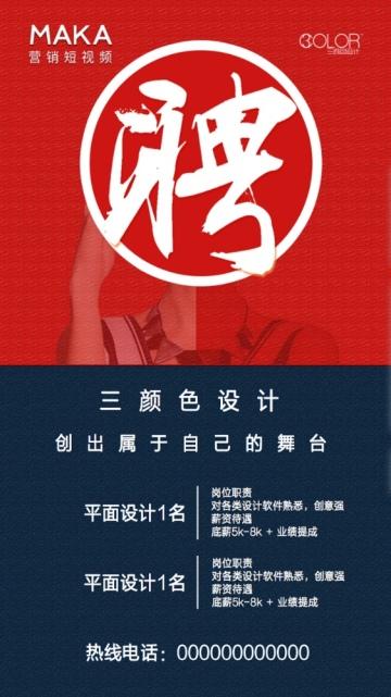 高端时尚红色扁平简约风通用招聘视频海报(三颜色设计)