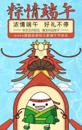 【端午节】卡通龙舟端午促销宣传