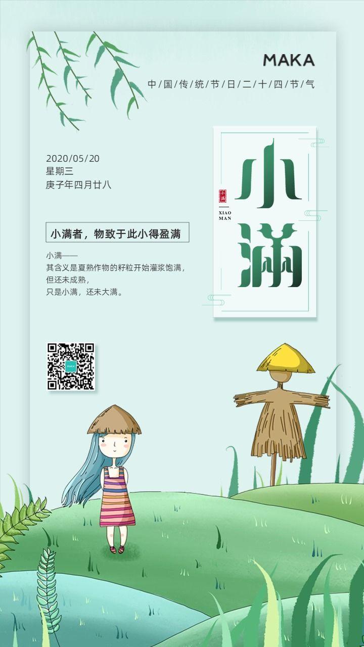 绿色清新小满节日宣传手机海报