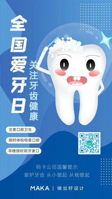 蓝色简约大气全国爱牙日公益宣传海报