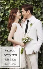 简约个性创意时尚婚礼邀请函
