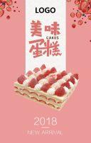 清新浪漫浓浓的爱意女生的最爱男生的表白利器美味蛋糕精美甜点