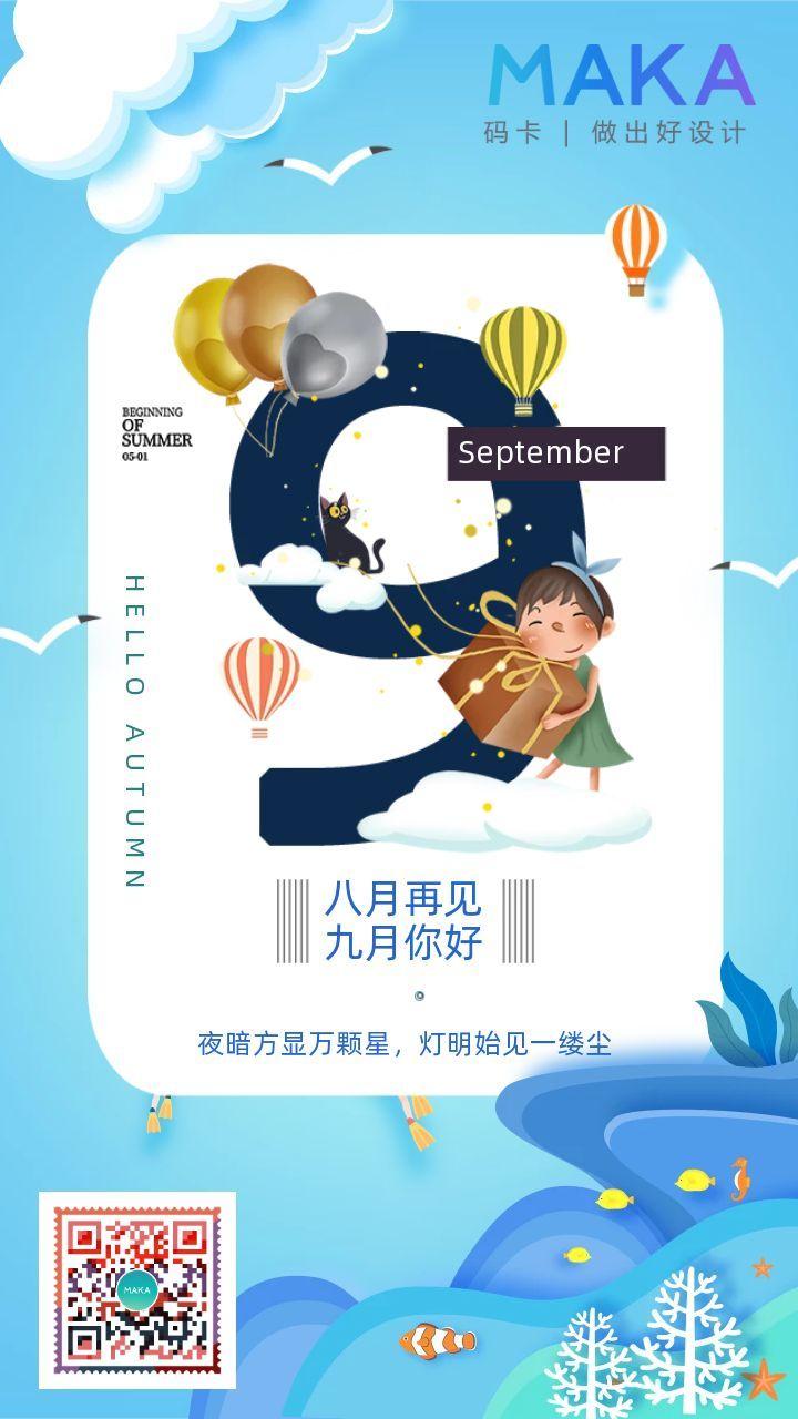 唯美浪漫蓝天海鸥9月你好加油小清新早安励志日签心情寄语宣传海报