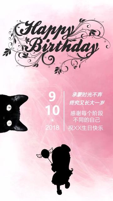 生日祝福海报可爱猫卡通风格公主萝莉粉色扁平设计
