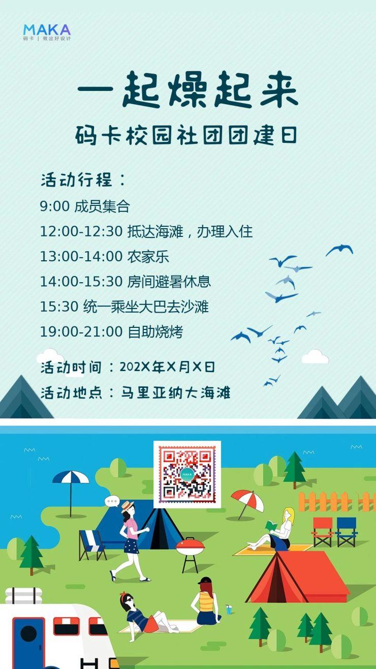 绿色清新卡通风教育行业学校社团团建活动通知宣传推广海报