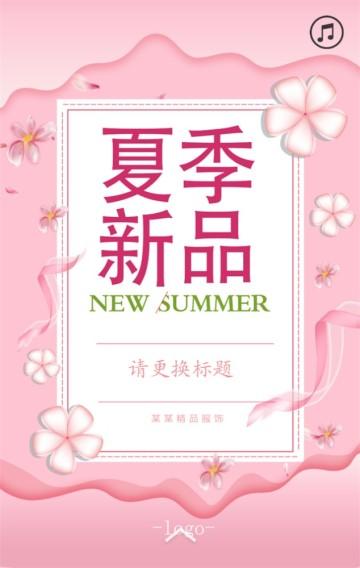 夏季新品,夏装,新品上市,促销海报,品牌服饰