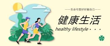 手绘风健康生活公众号首图