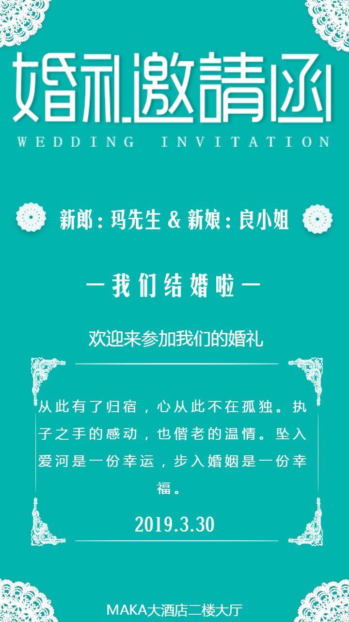 蓝色扁平简约风格婚礼请柬邀请手机海报