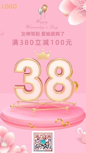 唯美大气38女神节妇女节女王节活动促销三八妇女节宣传推广