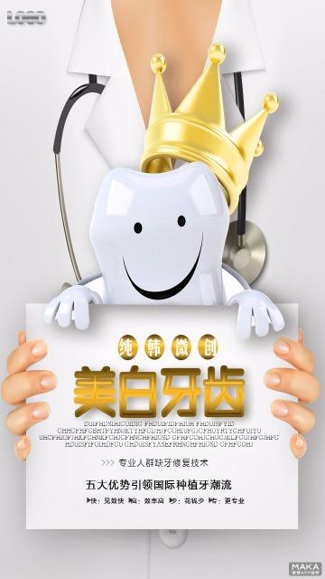 美白牙齿宣传海报