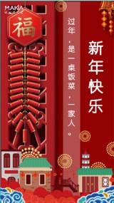 温馨新年祝福海报/企业个人通用/红色系/中国风